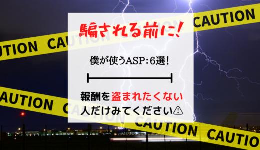 失敗しないASP選び!信用できるTOP7社を公開