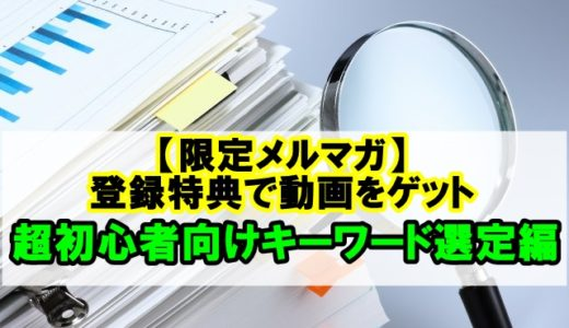 【特典動画アリ】メルマガ募集再開!