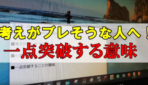 【動画】考えがブレそうな人へ!一点突破を推す理由!