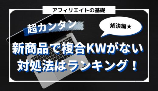 【カンタン】新商品で複合キーワードがない時の対処法はランキング!
