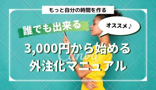 【誰でもできる】3000円から外注化する方法