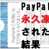 PayPalペイパルアカウント凍結解除