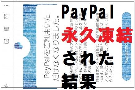PayPal(ペイパル)アカウント永久凍結の意外な事実!解除する方法は