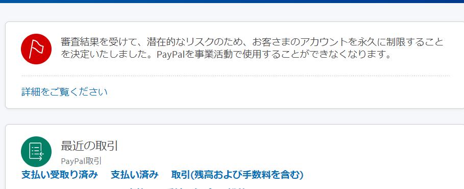 PayPalアカウント凍結