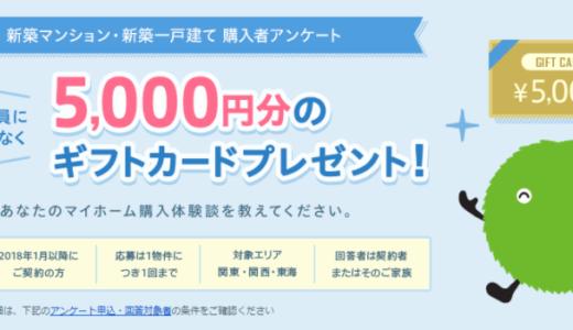 【SUUMOで5,000円ゲット】アンケートでもらえちゃう!